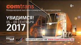 Hyundai Truck and Bus Rus на выставке КомТранс 2017